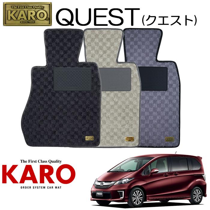 KARO カロ QUEST(クエスト) 2484 GB#用 フロアマット6点セット 【GB# フリード/K/FF・4WD車】