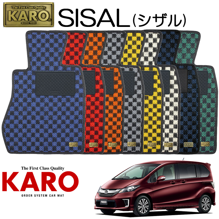 KARO カロ SISAL(シザル) 2484GB#用 フロアマット6点セット【GB# フリード/K/FF・4WD車】