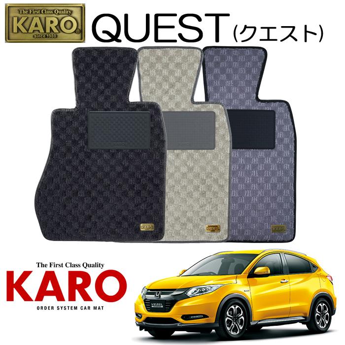 KARO カロ QUEST(クエスト) 3445RU3・4用 フロアマット4点セット【RU3・4 ヴェゼルハイブリッド/K/FF・4WD車】