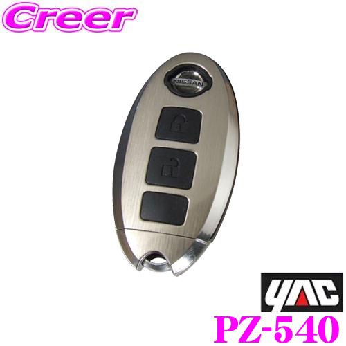 YAC 약크 PZ-540 닛산 자동차용 스마트 키 커버