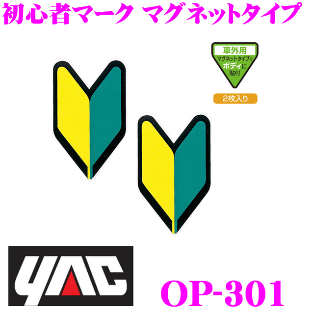 Creer Online Shop Two Pieces Of Yac Yak Op 301 Symbol For A Student