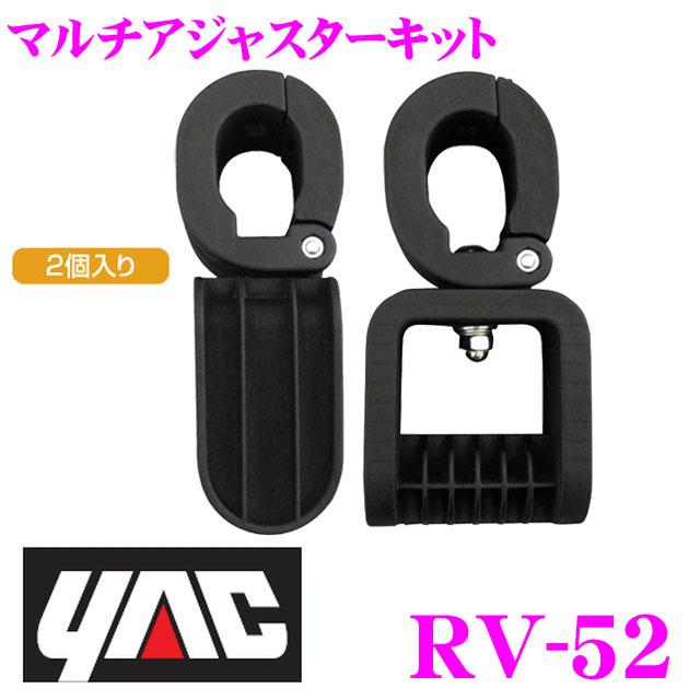 当店在庫あり即納 信憑 9 4~9 11はエントリー+3点以上購入でP10倍 YAC ヤック マルチアジャスターキット いよいよ人気ブランド RV-52