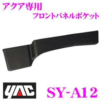 약크 SY-A12 프런트 패널 포켓