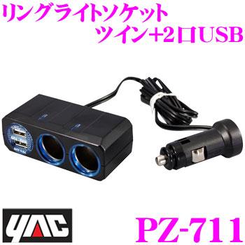 YAC 약크 PZ-711 링 라이트 소켓 트윈+2구 USB 4.8 A