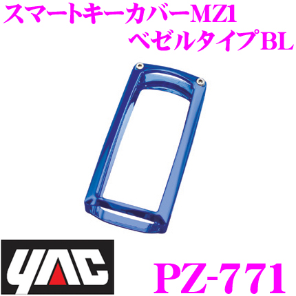 YAC 약크 PZ-771 스마트 키 커버 MZ1 베제르타이프 BL