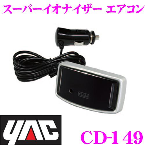 YAC 약크 CD-149 스파이오나이자에아콘