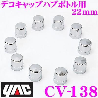 Plastic 22mm for YAC ヤックトラック article CV-138 デコキャップハブボトル (chromeplating)