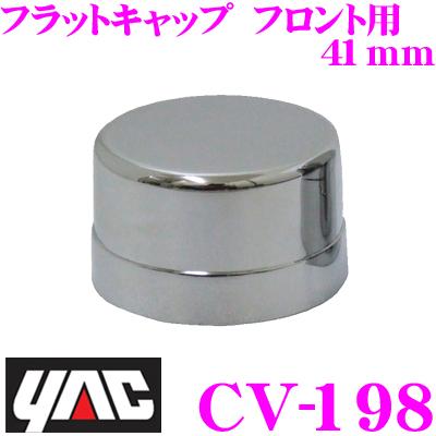 Plastic 41mm for the YAC ヤックトラック article CV-198 flatcap front desk  (chromeplating)