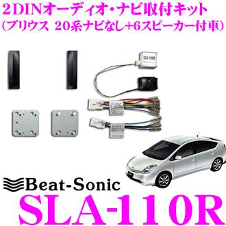 Beat-Sonic SLA-110R 2DIN音频/导航器装设配套元件