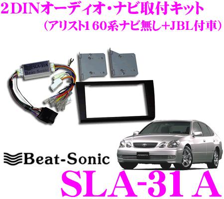 Beat-Sonic ビートソニック SLA-31A 2DINオーディオ/ナビ取り付けキット 【アリスト160系純正ナビ無し+JBLプレミアムサウンド(8スピーカー)付車】