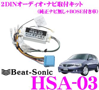 Beat-Sonic ビートソニック HSA-03 2DINオーディオ/ナビ取付キット 【オデッセイ/純正ナビ無し+BOSEサウンド付車】