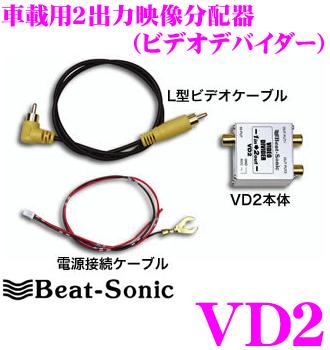 送料無料 9 4~9 11はエントリー+3点以上購入でP10倍 予約販売品 Beat-Sonic ビートソニック 日本正規品 2outビデオ分配器 ビデオデバイダー VD2 映像安定化回路BVSC ノイズ対策回路BVNS回路搭載で高画質を実現