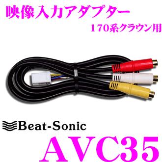 Beat-Sonic 비트 소닉 AVC35 영상 입력 어댑터