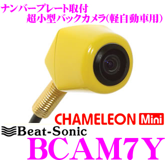Beat-Sonic ★ beat Sonic BCAM7Y license plate mounting miniature camera Chameleon mini