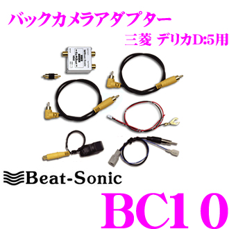 Beat-Sonic ビートソニック BC10 バックカメラアダプター 【純正バックカメラを市販ナビに接続できる! 三菱 デリカD:5対応】