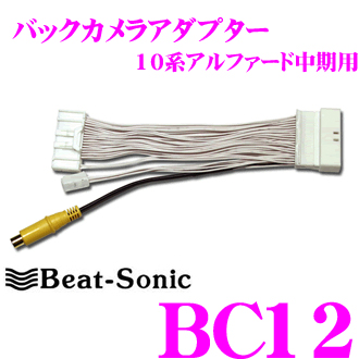 Beat-Sonic 비트 소닉 BC12 백 카메라 어댑터