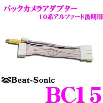 送料無料 信頼 9 優先配送 4~9 11はエントリー+3点以上購入でP10倍 Beat-Sonic ビートソニック トヨタ BC15 バックカメラアダプター 純正バックカメラを市販ナビに接続できる 10系アルファード後期対応