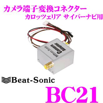 送料無料 超美品再入荷品質至上 9 4~9 11はエントリー+3点以上購入でP10倍 Beat-Sonic カメラ端子変換コネクター BC21 カロッツェリアサイバーナビ対応 毎日がバーゲンセール ビートソニック RCA端子のバックカメラがカロッツェリアナビゲーションにつながる