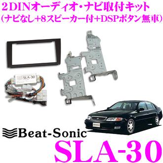 Beat-Sonic 비트 소닉 SLA-30 2 DIN 오디오/네비 설치 킷