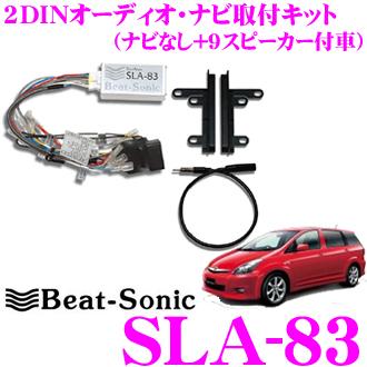 Beat-Sonic ビートソニック SLA-83 2DINオーディオ/ナビ取り付けキット 【ウィッシュ10系前期純正ナビ無し+JBLプレミアムサウンド(9スピーカー)付車】