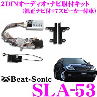 Beat-Sonic ビートソニック SLA-53 2DINオーディオ/ナビ取り付けキット 【ウィンダム30系純正ナビ付+スーパーライブサウンド(7スピーカー)付車】