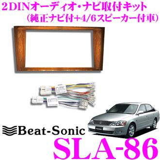 Beat-Sonic ビートソニック SLA-86 2DINオーディオ/ナビ取り付けキット 【プロナード純正ナビ付+4、6スピーカー付車】