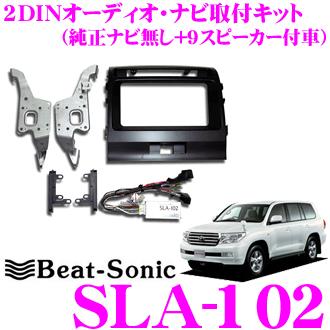 Beat-Sonic ビートソニック SLA-102 2DINオーディオ/ナビ取り付けキット 【ランドクルーザー200系前期純正ナビ無し+9スピーカー付車】