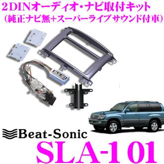 Beat-Sonic ビートソニック SLA-101 2DINオーディオ/ナビ取り付けキット 【ランドクルーザー100系後期純正ナビ無し+スーパーライブサウンド(7スピーカー)付車】