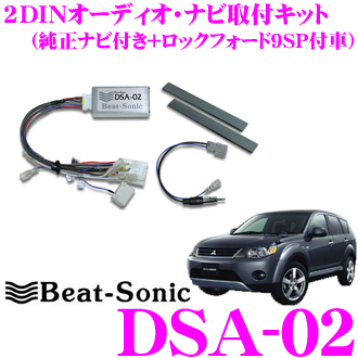 Beat-Sonic ビートソニック DSA-02 2DINオーディオ/ナビ取り付けキット 【アウトランダー前期純正ナビ付き+ロックフォードフォスゲート(9スピーカー)付車】