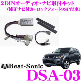Beat-Sonic ビートソニック DSA-03 2DINオーディオ/ナビ取り付けキット 【アウトランダー後期純正ナビ付き+ロックフォードフォスゲート(9スピーカー)付車】