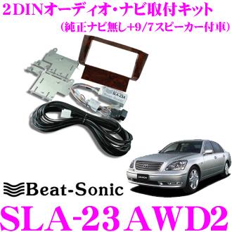 Beat-Sonic ビートソニック SLA-23AWD2 2DINオーディオ/ナビ取り付けキット 【セルシオ30系前期純正ナビ無し+スーパーライブサウンド(7/9スピーカー)付車 木目調ミディアムブラウン】