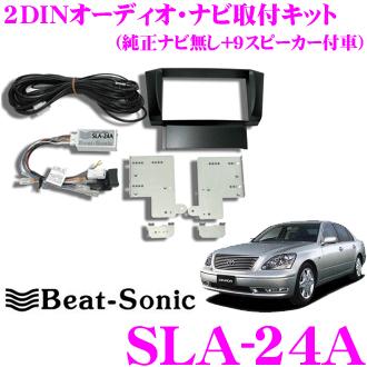 Beat-Sonic ビートソニック SLA-24A 2DINオーディオ/ナビ取り付けキット 【セルシオ30系後期純正ナビ無し+スーパーライブサウンド(9スピーカー)付車】