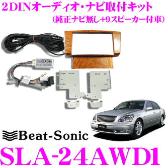 Beat-Sonic ビートソニック SLA-24AWD1 2DINオーディオ/ナビ取り付けキット 【セルシオ30系後期純正ナビ無し+スーパーライブサウンド(9スピーカー)付車 木目調ライトブラウンパネル】