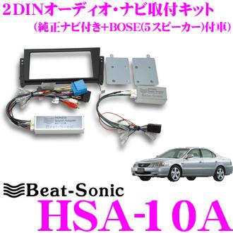 Beat-Sonic ビートソニック HSA-10A純正ナビ付車用2DINオーディオ/ナビ取付キット【インスパイア セイバー/純正ナビ付+BOSEサウンド付車】