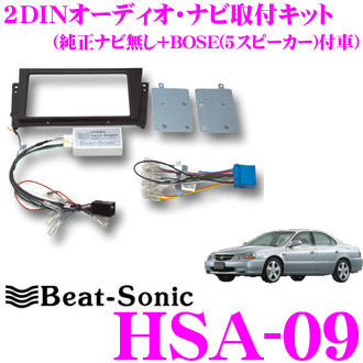 Beat-Sonic ビートソニック HSA-092DINオーディオ/ナビ取付キット【インスパイア セイバー/純正ナビ無し+BOSEサウンド付車】