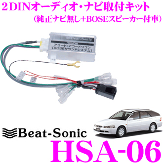 Beat-Sonic ビートソニック HSA-06 2DINオーディオ/ナビ取付キット 【アコード アコードワゴン/純正ナビ無し+BOSEサウンド付車】