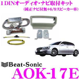 Beat-Sonic ビートソニック AOK-17E 1DINオーディオ/ナビ アドオン取り付けキット 【シーマF50系純正ナビ有り無し+6スピーカー/ホログラフィックサウンド付車 パネルカラー:エクリュ】