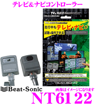 Beat-Sonic ビートソニック NT6122 テレビ&ナビコントローラー 【走行中にTVが見られる!ナビ操作ができる! トヨタ/カムリハイブリッド プリウス等】