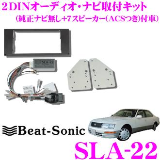 Beat-Sonic ビートソニック SLA-22 2DINオーディオ/ナビ取り付けキット 【セルシオ20系純正ナビ無し+7スピーカー(スーパーライブ/ACS POSボタンつき)付車】