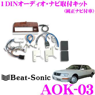 【送料無料!!カードOK!!】 Beat-Sonic ビートソニック AOK-03 1DINオーディオ/ナビ アドオン取り付けキット 【セルシオ20系純正ナビ付車】