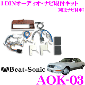Beat-Sonic ビートソニック AOK-03 1DINオーディオ/ナビ アドオン取り付けキット 【セルシオ20系純正ナビ付車】