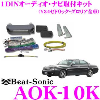 Beat-Sonic ビートソニック AOK-10K1DINオーディオ/ナビ アドオン取り付けキット【セドリック グロリアY34系】
