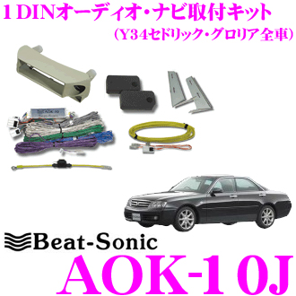Beat-Sonic ビートソニック AOK-10J1DINオーディオ/ナビ アドオン取り付けキット【セドリック グロリアY34系/エクリュパネル】