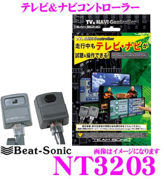 Beat-Sonic ビートソニック NT3203 テレビ&ナビコントローラー 【走行中にTVが見られる!ナビ操作ができる! レクサス/GS IS LS トヨタ/クラウン マークX ランドクルーザー等】