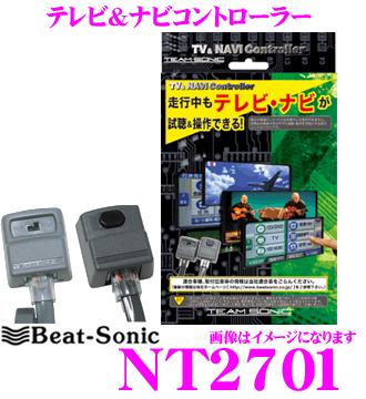 Beat-Sonic ビートソニック NT2701 テレビ&ナビコントローラー 【走行中にTVが見られる!ナビ操作ができる! トヨタ/クルーガー セルシオ プリウス ランドクルーザープラド等】