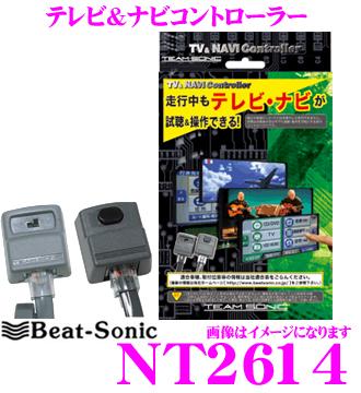 Beat-Sonic ビートソニック NT2614 テレビ&ナビコントローラー 【走行中にTVが見られる!ナビ操作ができる! 日産/ティアナ プレサージュ ムラーノ等】