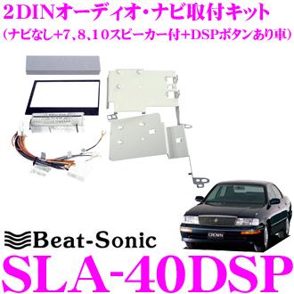 Beat-Sonic ビートソニック SLA-40DSP 2DINオーディオ/ナビ取り付けキット 【クラウン140系純正ナビ無し+7/8/10スピーカー付+DSPボタンあり車】
