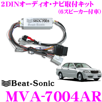 Beat-Sonic ビートソニック MVA-7004AR 2DINオーディオ/ナビ取り付けキット 【ブレビス6スピーカー(ライブサウンド)付車】
