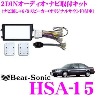 Beat-Sonic ビートソニック HSA-15 2DINオーディオ/ナビ取り付けキット 【レジェンド(KA9)後期純正ナビ無し+オリジナルサウンド(6、8スピーカー)付車】