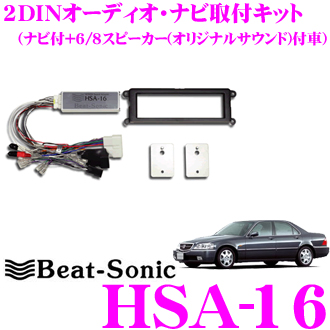 Beat-Sonic ビートソニック HSA-16 2DINオーディオ/ナビ取り付けキット 【レジェンド(KA9)後期純正ナビ付+オリジナルサウンド(6、8スピーカー)付車】